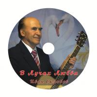 ДИСК 2 - В Лучах Любви